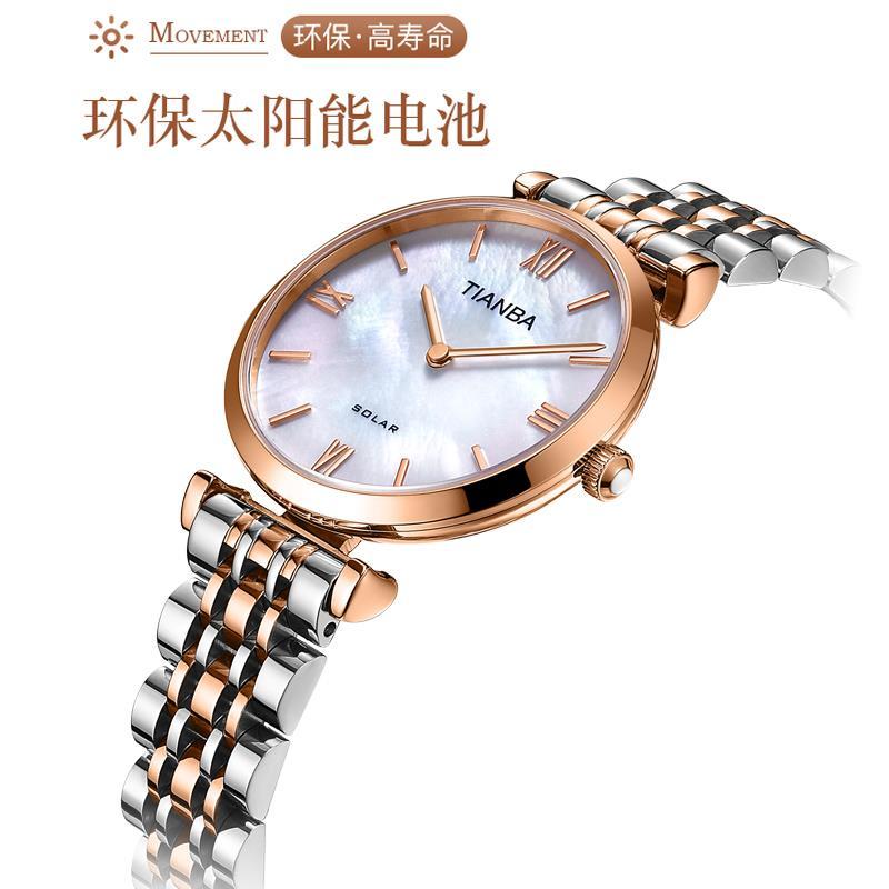 天霸新款时尚防水太阳能光动能表不锈钢贝母表面石英手表女表9011