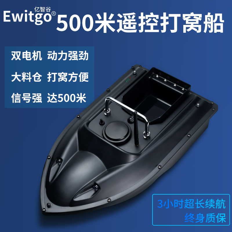 High power genuine accessories of Dawo boat refitted from 500m intelligent remote control fixed speed cruise fish feeding hook feeding boat