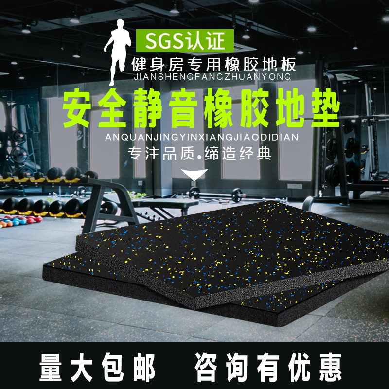 Gymnasium floor mat, damping pad, sound insulation, household thickened rubber mat, splicing dumbbell barbell power area rubber floor
