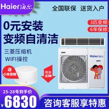 家用中央空调风管机一拖一 Haier 海尔
