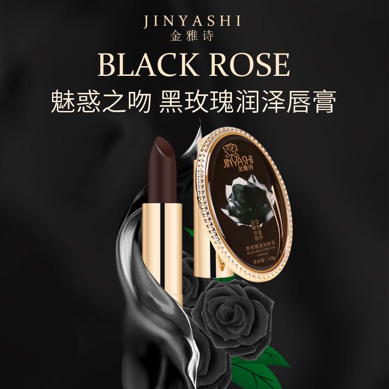 金雅诗黑玫瑰滋润唇膏植物滋养持久不脱色不沾杯保 湿黑变红新品