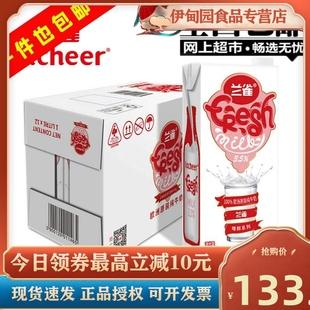 兰雀Lacheer波兰进口唯鲜系列全脂纯牛奶早餐奶1L*12盒整箱装