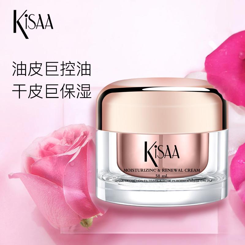 KiSAA jesha rose cream cream, anti allergy, pore retention Day Cream