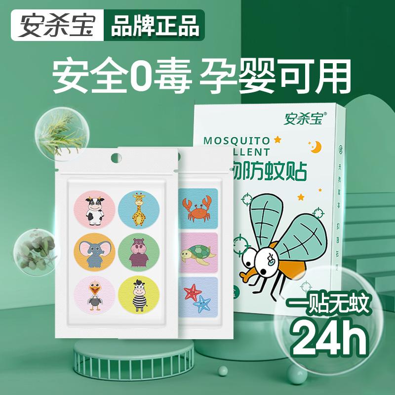 安杀宝婴儿驱蚊贴新生儿童防蚊驱蚊婴幼儿用品宝宝户外卡通防蚊贴