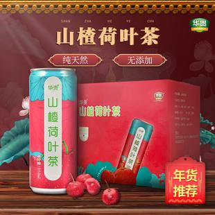 华贵莲汁藕汁荷叶茶湖北洪湖特产植物蛋白饮料果蔬汁网红饮品彩盒