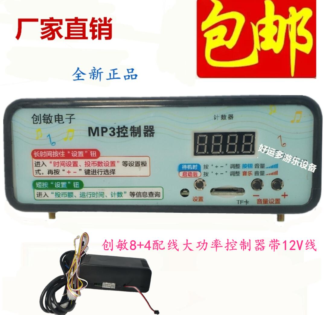创敏电子 投币摇摇车 摇摆机 mp3控制器9+1或8+4摇摆机配件