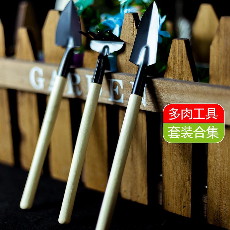花園芸用多肉専用工具セット家庭用シャベル3点セット花神器セット