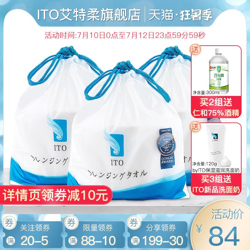 日本ITO棉柔巾一次性擦脸洁面巾洗脸巾加厚加大干湿用网红同款3卷