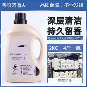 阿道夫除菌除螨香水持久留香洗衣液