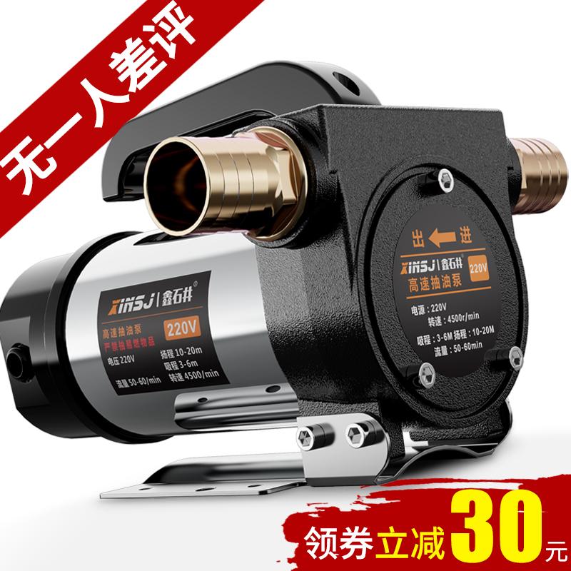 电动抽油泵12v24v通用220v柴油泵小型抽油机自吸泵加油神器加油机