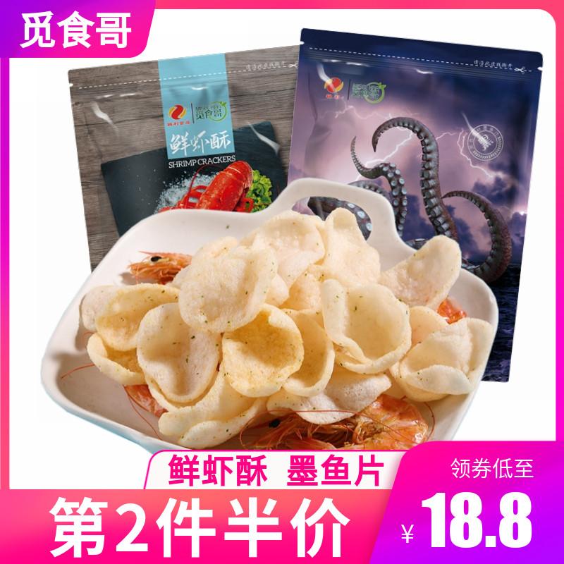 觅食哥虾片鲜虾酥墨鱼咔片膨化薯片儿时办公休闲网红零食大袋礼包