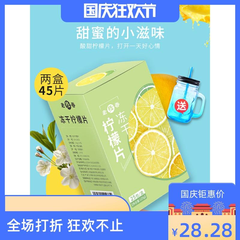 10月17日最新优惠买1发3泡茶干片蜂蜜冻干柠檬片
