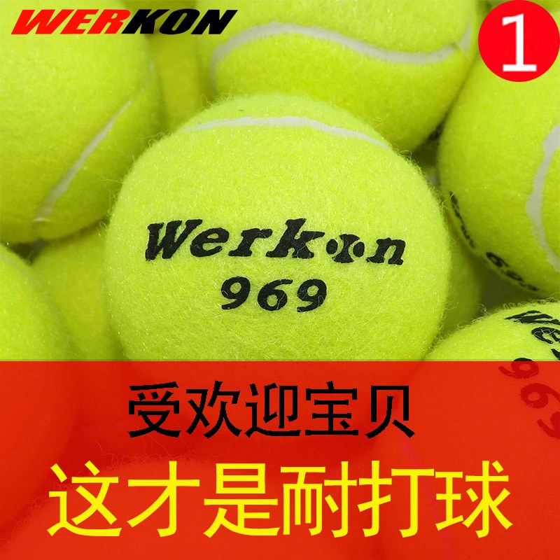 Welcom tennis high elasticity and endurance training tennis 969 pet ball massage wear-resistant primary and intermediate competition