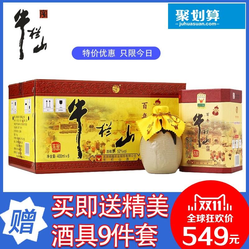 百年北京牛栏山二锅头经典三牛52度浓香型400ml*6瓶装 白酒整箱