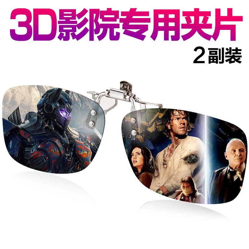 3d眼镜夹片电影专用院Reald偏光不闪式通用3D眼睛电视近视三d眼镜