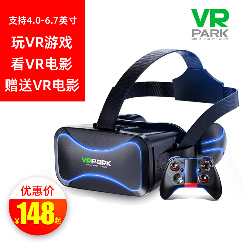Vrparkvr glasses 4D all in one headwear intelligent large screen mobile phone special ar eyes 3D virtual reality home