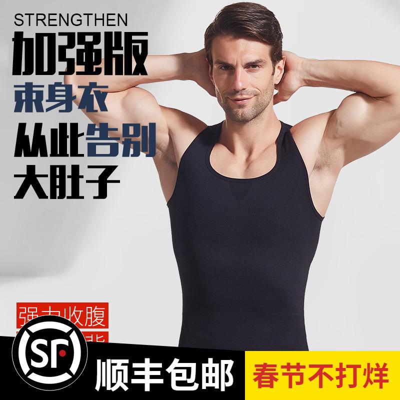 男士收腹背心束腰定型塑形塑身衣