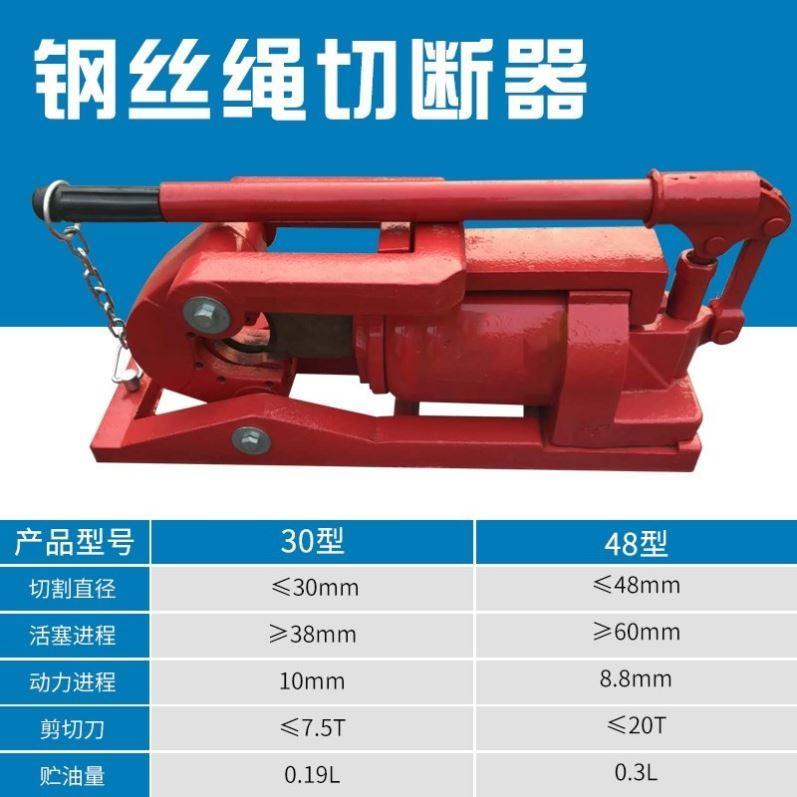 工地工程钢丝绳切断器 液压钢丝绳切断器 QY30钢丝绳切断机
