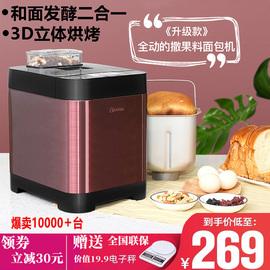 东菱面包机家用全自动多功能和面发酵小型早餐烤箱土司智能面包机