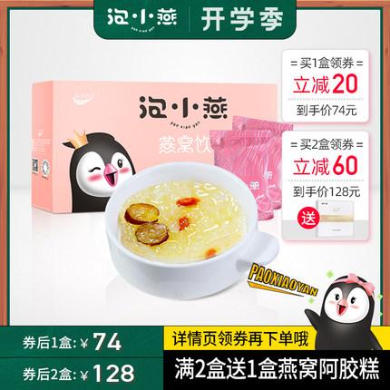 泡小燕燕窝饮料即食孕妇马来西亚正品金丝燕冰糖鲜炖燕窝12g*6袋