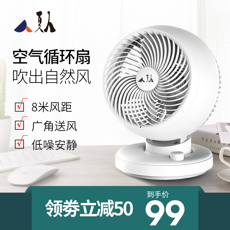 Xia Ren air circulation fan turbine convection household remote control shaking mute table fan student dormitory electric fan table
