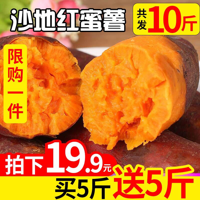 新鲜10斤农家地瓜板栗小香薯烤山芋有赠品