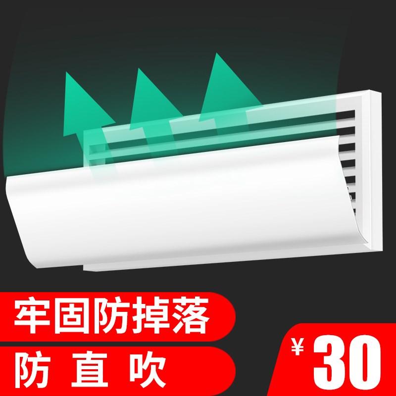 (用40.32元券)中央空调出风口挡板导风罩遮风导流