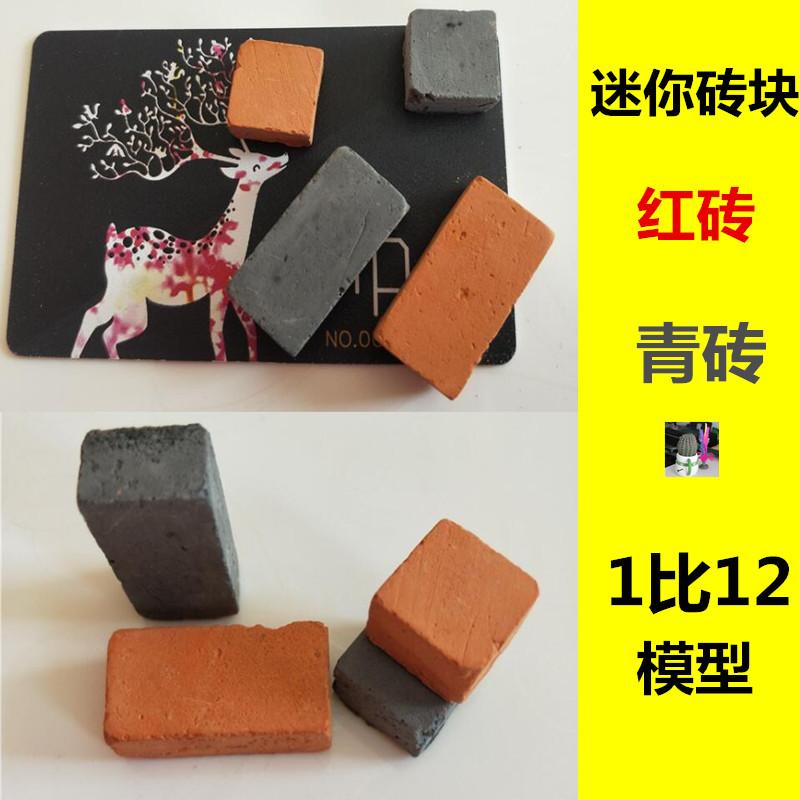 新款1比12砖块模型小砖头手工制作建筑微场景材料积木模型迷你DIY