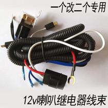 继电器线束盆型喇叭改装线通用改装12V汽车喇叭改装线束蜗牛喇叭