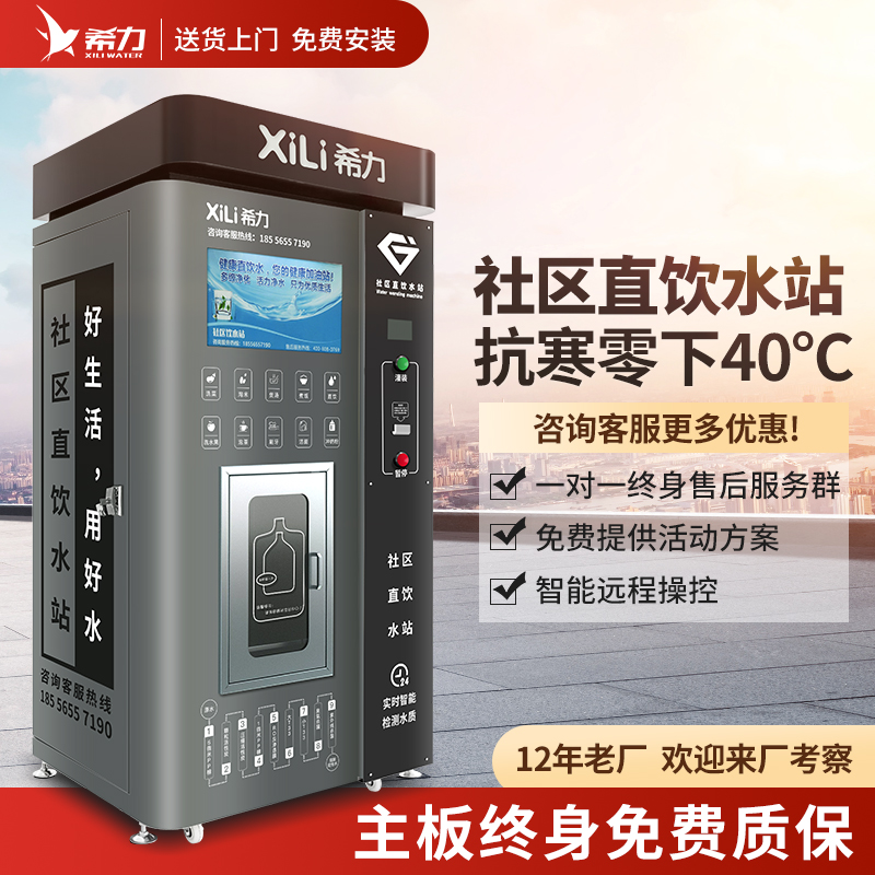 Xili automatic water vending machine community direct drinking water machine community commercial water purifier Renren water station self service coin swipe card
