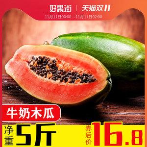 云南红心净重5斤整箱新鲜青木瓜
