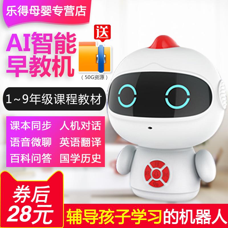儿童网红早教电动机器人玩具wifi智能对话故事机多功能3-12岁小谷