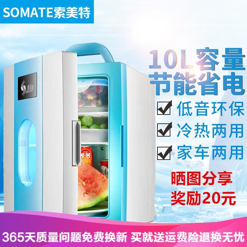 小冰箱迷小冷冻迷你冷藏车家两用便携式学生商用二人世界冷冻箱
