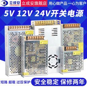 220转5v 12v 24v直流开关变压器