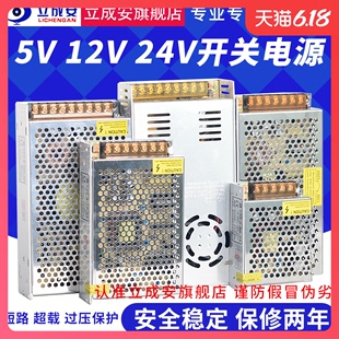 220转5v 12v 24v直流开关电源LED监控变压器1A2A3A5A10A15A20A30A
