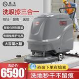 扬子YANGZI电动洗地机商用车间工业拖地机工厂用手推式地面擦地机