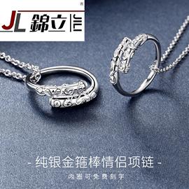 纯银情侣项链一对男女至尊宝大话西游金箍棒刻字定制戒指简约礼物图片