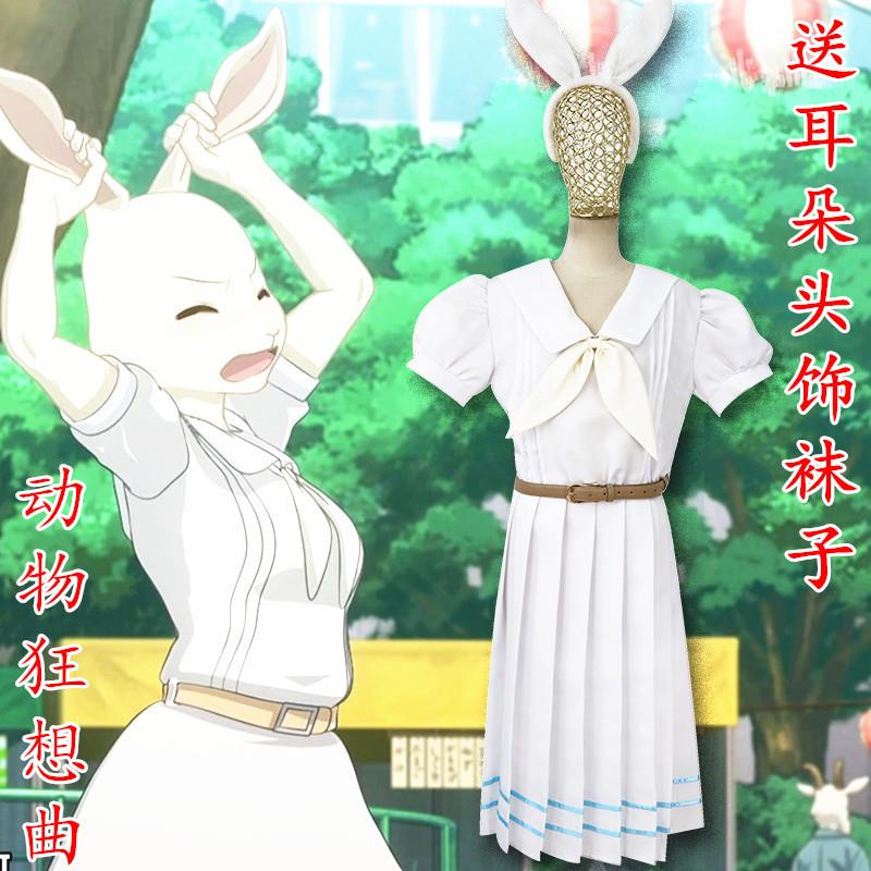 新款动漫Beastars动物狂想曲COS服饰cosplay兔子春短袖制服现货