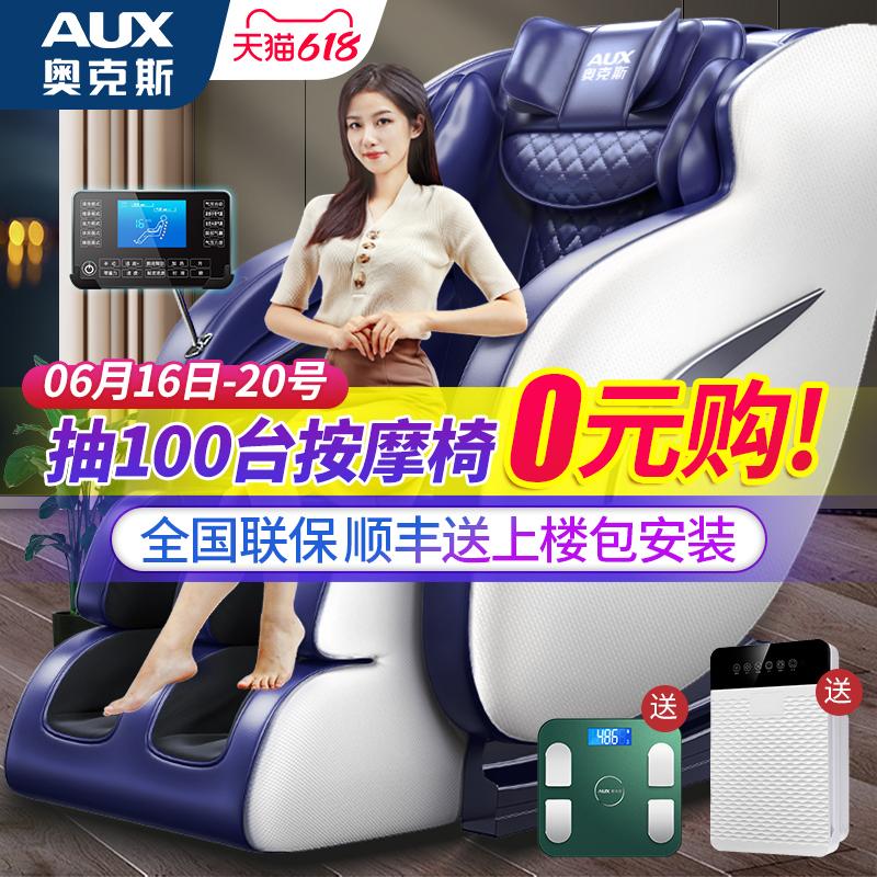 奥克斯电动按摩椅家用全自动多功能全身沙发小型太空豪华舱老人器