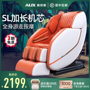 AUX/奥克斯按摩椅导轨机芯零重力全身家用多功能全自动太空豪华舱