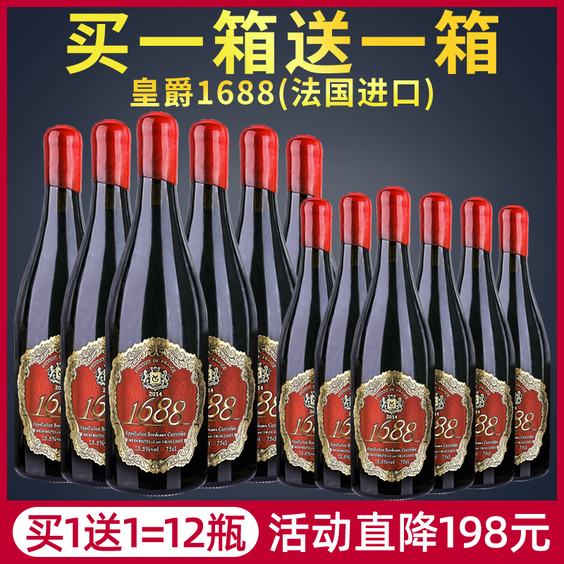 Huangjue 1688 dry red wine 6 pieces of red wine imported from France for festival gifts
