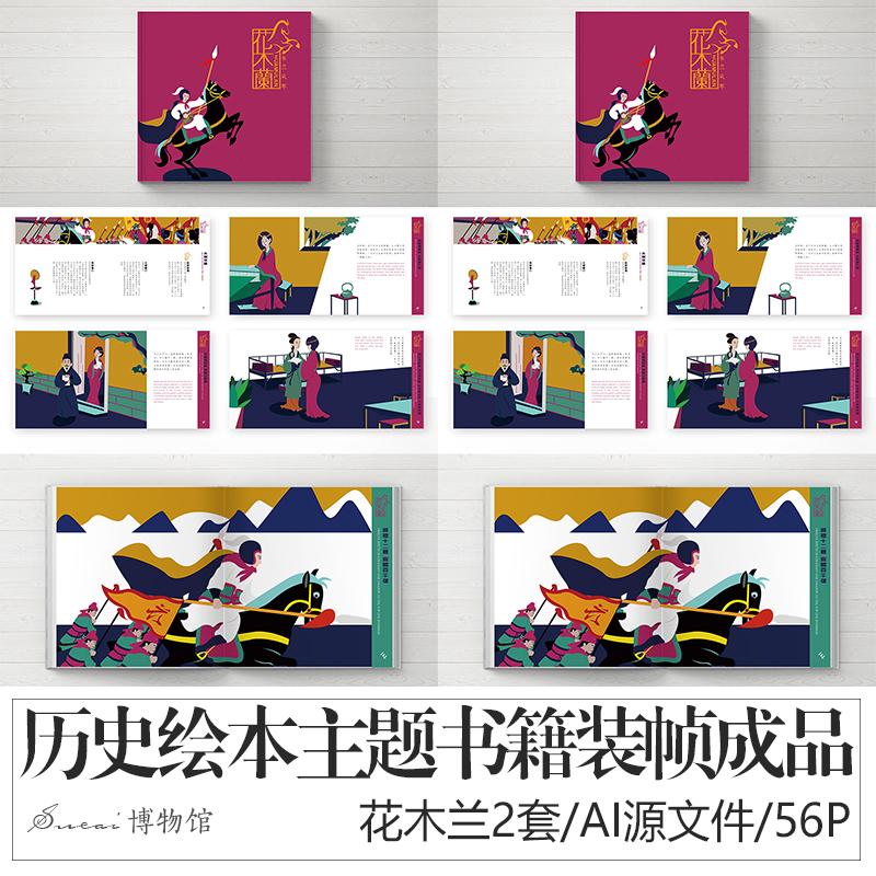 现成绘本设计花木兰插画素材系列书籍装帧带周边衍生品AI源文件