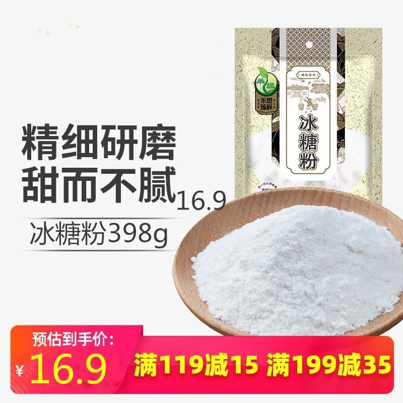 老冰糖粉食用非特级超细商用食用熬制阿胶土冰糖粉纯细粉500g烘焙