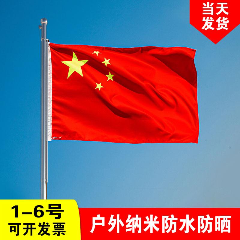 4号5号3号2号1号五星红旗国旗装饰防水防晒中国党旗户外型大号四号五号三号二号一号