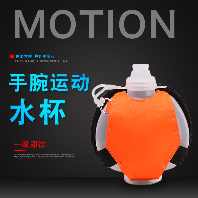Sports water cup portable wrist water bottle fitness silica gel outdoor riding portable running portable falling room soft hand held water bottle