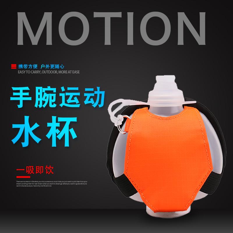 运动水杯便携手腕水壶健身硅胶户外骑行随身跑步耐摔房软手持水瓶