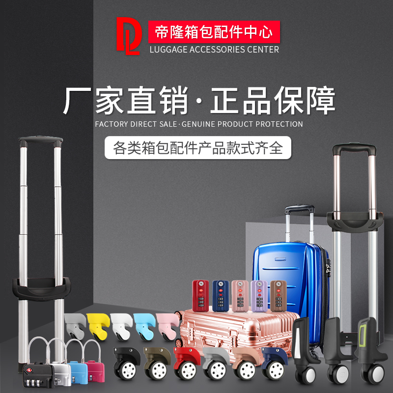 Trunk handle accessories suitcase luggage accessories handle handle maintenance handle handle