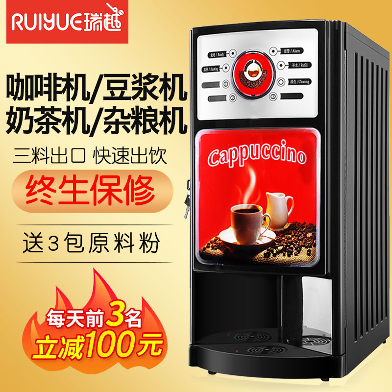 Ruiyue pilot 3S instant coffee machine, commercial automatic coffee and beverage machine, breakfast shop soybean milk machine