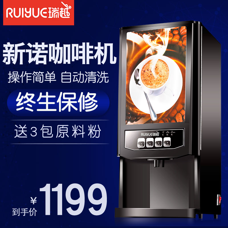 Ruiyue functional coffee machine, commercial automatic instant milk tea beverage machine, office hot drink machine