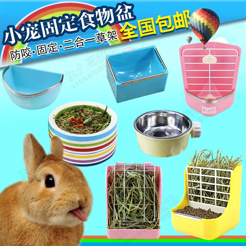 兔子食盆自动喂食器饲料食盒料槽龙猫固定挂式防扒翻碗荷兰猪草架